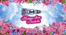 dom-2-online