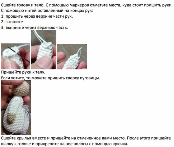 137822496_vyazhem_amigurumi_kukolka_angel_s_dlinnuymi_volosami__12_