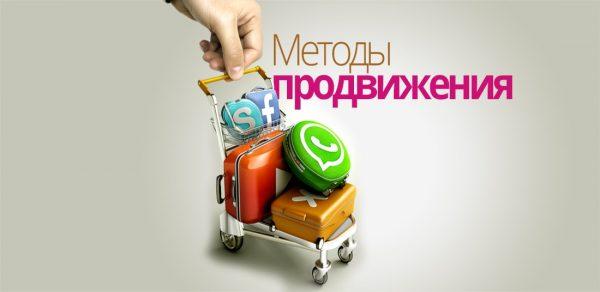 prodvizhenie-sajtov-v-nete